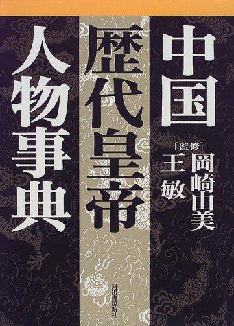 【J】中国三大無能皇帝 胡亥 煬帝