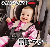 子供が生後半年から1歳過ぎの今までチャイルドシートに乗せようとすると吐くまで泣く。慣れさせたいがウトメに「そこまでして乗せるのは可哀想」と言われてしまう
