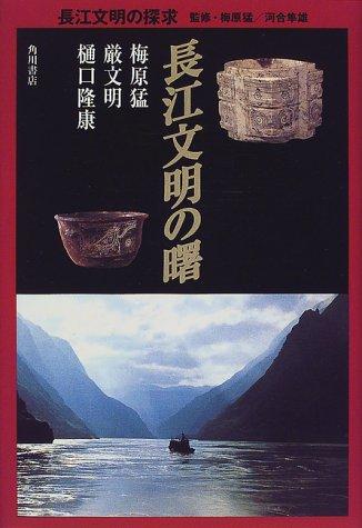 【江東】長江流域の歴史【江南】