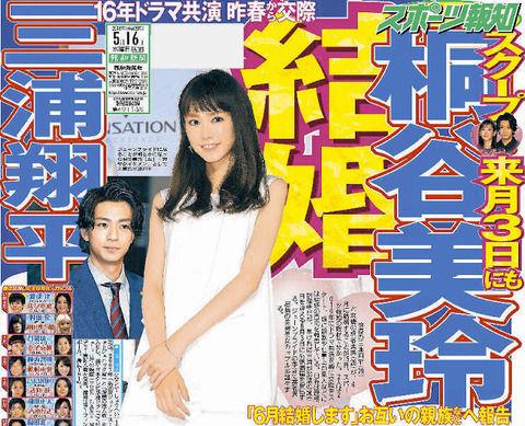三浦翔平所属事務所 桐谷美玲との結婚報道でコメント「結婚前提の交際は事実」