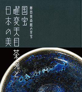 【陶器】曜変天目茶碗の真贋論争 「奈良大の分析に欠陥」??