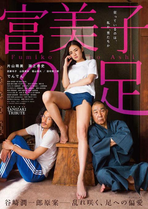 片山萌美、映画「富美子の足」で体当たり演技 身長170cm92センチGカップ(画像あり)
