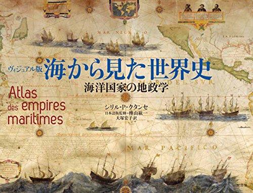 海洋国家と海軍の歴史
