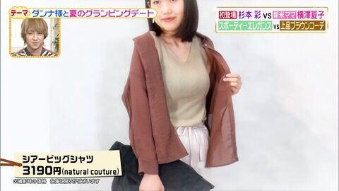 横澤夏子(30)wwwwwww(画像)