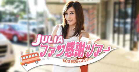 あの超有名Aセクシー女優と行くバスツアーが1泊2日で10万円wwww