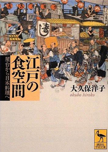 【7】食物と酒、嗜好品の歴史@日本史板