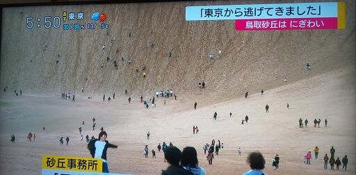 「東京から逃げてきました」 鳥取砂丘がコロナ疎開した東京人で大賑わい