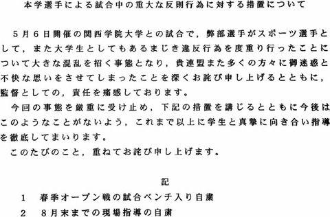 独占入手!悪質タックル謝罪文 日大・内田監督、自身の指示には触れず「選手が違反行為」