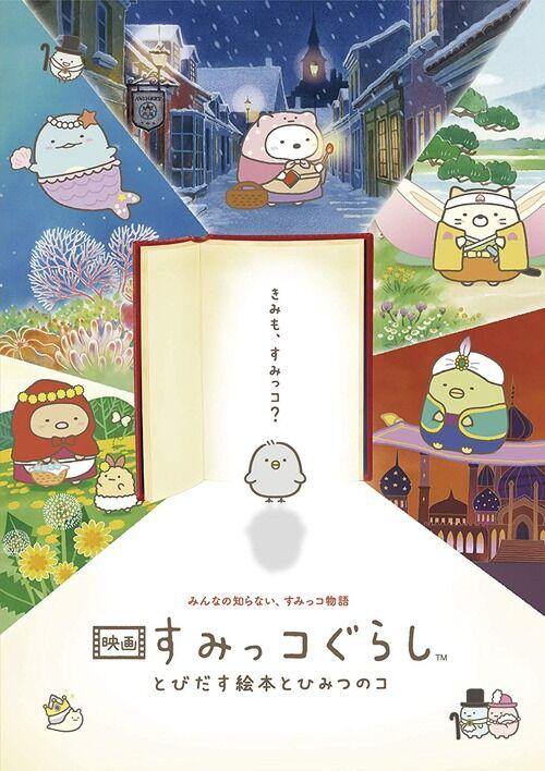 映画「すみっコぐらし とびだす絵本とひみつのコ」のBDが予約開始!4月17日に発売