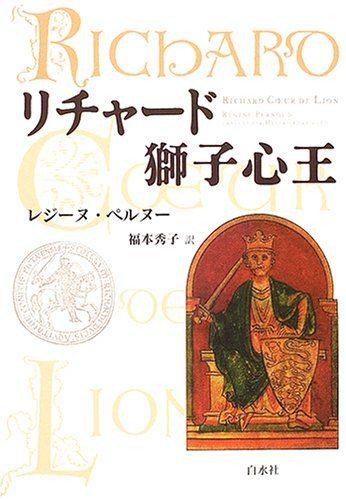 【仏蘭西】獅子心王死去の城、売却へ