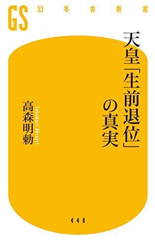 【皇室】江戸時代以来約200年ぶりの退位の儀式は時代を反映した新様式の「退位の礼」に。4月30日を軸に調整