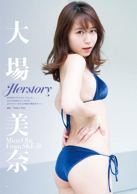 SKE48大場美奈「ヤングガンガン」で水着姿披露 ぷるるんボディー独り占め!(画像あり)