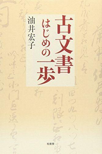 【西日本豪雨】被災した古文書を「冷凍保管」 洗浄や乾燥の作業へ