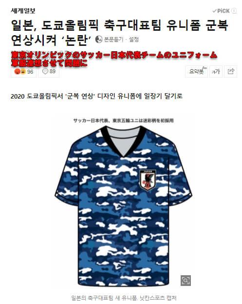 韓国メディア「東京五輪サッカー日本代表ユニホームは日帝軍服を連想」