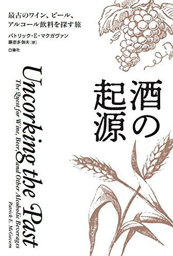 【歴史】400年前に国産ワインと薬用アヘン製造 熊本大学が史料調査で詳細明らかに