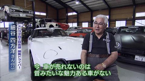 【悲報】今の車が売れないのは、昔みたいに魅力のある車が無いからだった