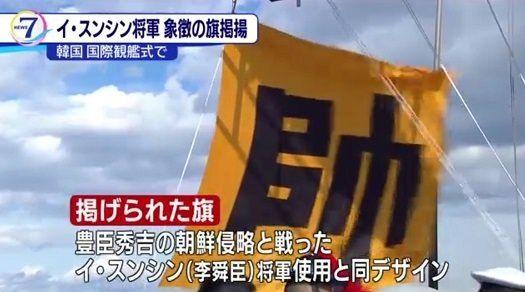 外務省、韓国の「将軍旗」掲揚に抗議 「通達に反した行為を自ら行ったもので残念」
