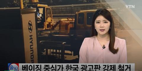 【韓国の反応】北京市、真夜中に韓国関連の看板を一斉に強制撤去!→韓国側抗議→中国側「悔しいなら裁判所に訴えろ」