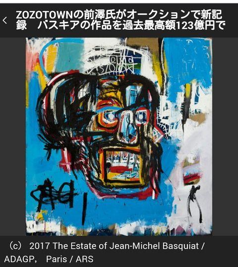ZOZOTOWN前澤社長が123億円で落札したバスキアの絵www(画像)