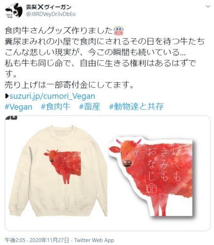 ヴィーガンが牛の命を大切にしろシャツを販売 案の定大荒れ