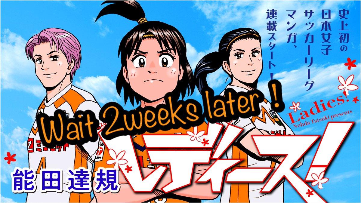 能田達規先生の新連載「レディース!」が2・7スタート!女子サッカーリーグが舞台の漫画
