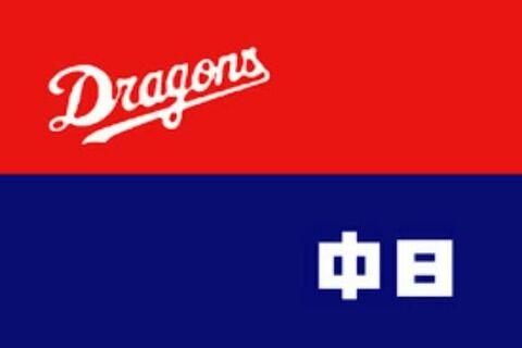 でもさ、ドラゴンズが「中日ドラゴンズ」じゃなくなったらイヤじゃん?