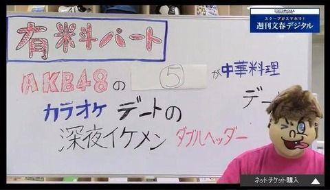 あの大物アイドルに文春砲キタ━━(゚∀゚)━━━!! (画像)