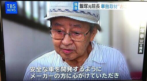 飯塚幸三「私たち高齢者が安心して外出できるようにメーカーには安全な車を開発してほしい」