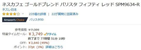 【Amazon】ネスカフェ ゴールドブレンド バリスタが49%OFFに!