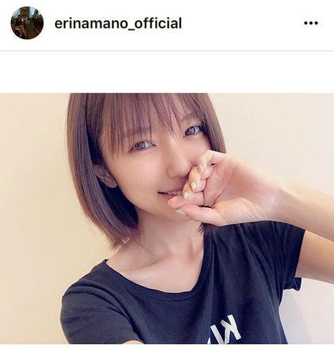 真野恵里菜、ボブカット披露 ファン絶賛「破壊的な可愛さ!」(画像あり)
