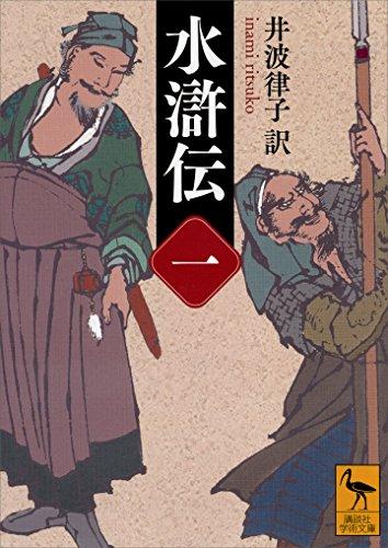 【J】水滸伝とかいう意味不明な結末を迎える物語
