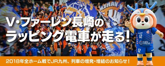 JR九州がV・ファーレン長崎のラッピングトレイン運行を発表 ヴィヴィくんや選手を車体にデザイン
