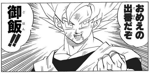 【ドラゴンボール】悟空「おめえの出番だ、悟飯!」←このシーン