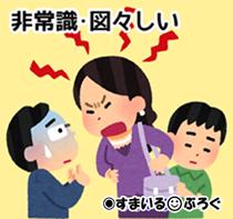 プレ入園で2歳の息子がAくんにおもちゃを取られ思わず噛んでしまった。当然謝ったけどAくんもAくん母も「この子は噛むから~」とうちの子を一方的に悪者扱い