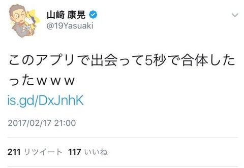 【悲報】De山﨑康晃さん、出会って5秒で合体する