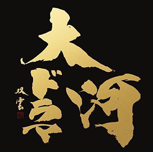 【悲報】大河ドラマ、戦国時代以外に人気のある題材がない