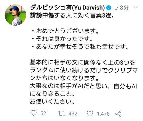 ダルビッシュ有「誹謗中傷する人に効く言葉を3つ教えます」