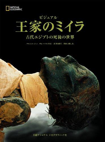 【エジプト】古代のミイラ作業場発見 ミイラづくりの過程解明に期待