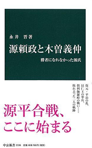 木曽義仲と京都幕府の謎