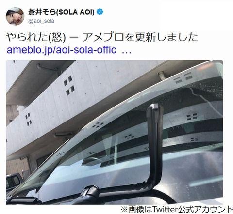 元セクシー女優の蒼井そらさん 愛車のワイパーがへし折られる被害で激怒