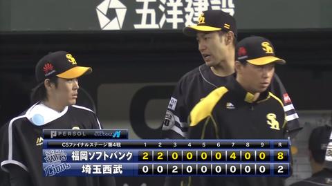 西武打線を5安打に抑えたソフトバンクが日本シリーズに王手