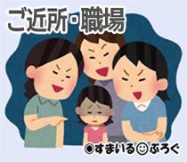 高齢出産のママさんたちが若い私に「どうして子供をちゃんと見てないの?そんなだから撥ねられるのよ」と嫌味。韓流にも霊能力者にも興味ない。下らないマウントにもうんざり