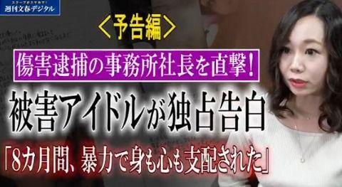 「文春砲Live」にジャニーズと坂道メンのスクープきたあああ