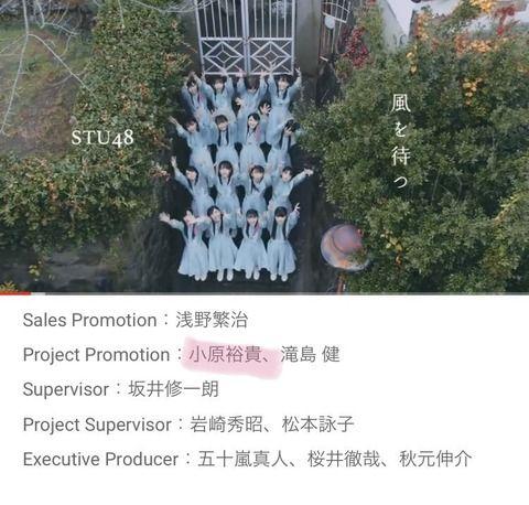 元ジャニーズJr.で博報堂社員の小原裕貴さんがSTU48の運営スタッフになってる件!