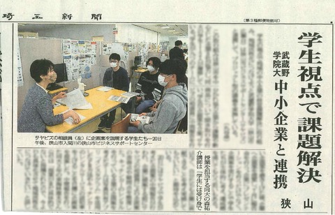 intern_saitamanewspaper