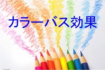 colorbath