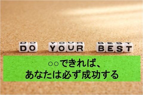 do-best