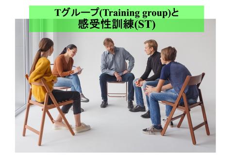 Tgroup_ST