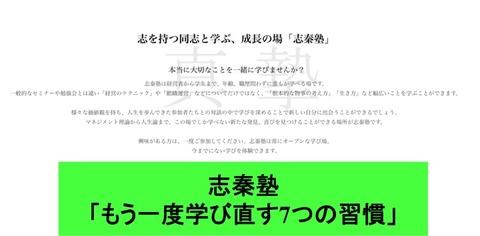 shishinjuku