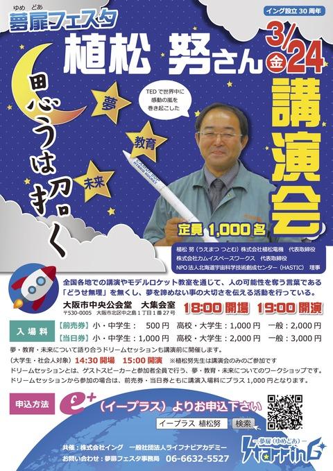 植松努さん講演会チラシデザイン 2